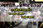 Taoyuan MRT and Taipei MRT