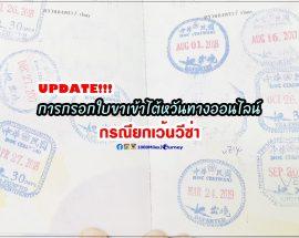 Taiwan Online Arrival Card