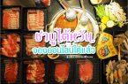 Mala Yuanyang Hot Pot online booking