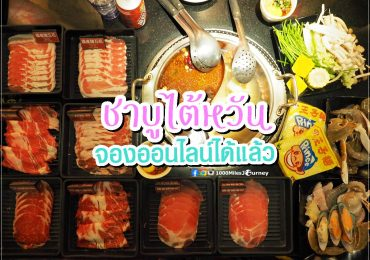 Mala Yuanyang Hot Pot online booking
