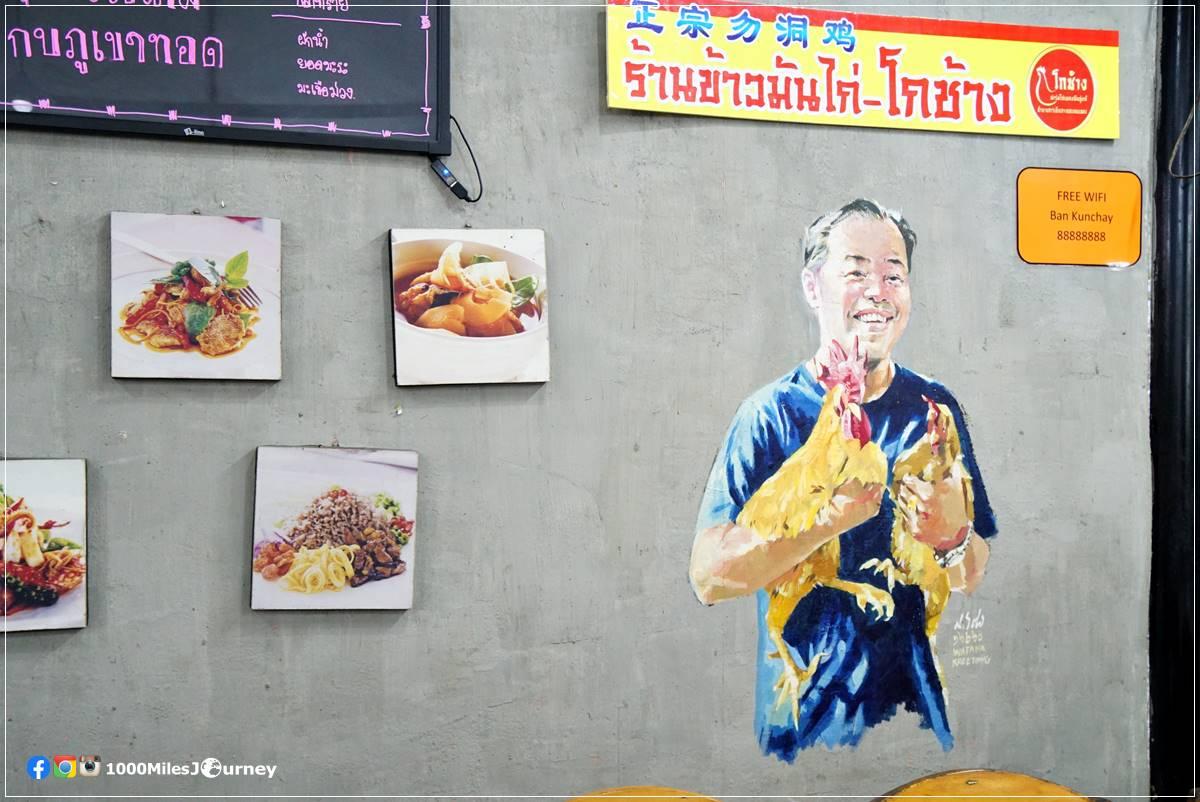 ร้านอาหารบ้านคุณชาย โกช้าง เบตง