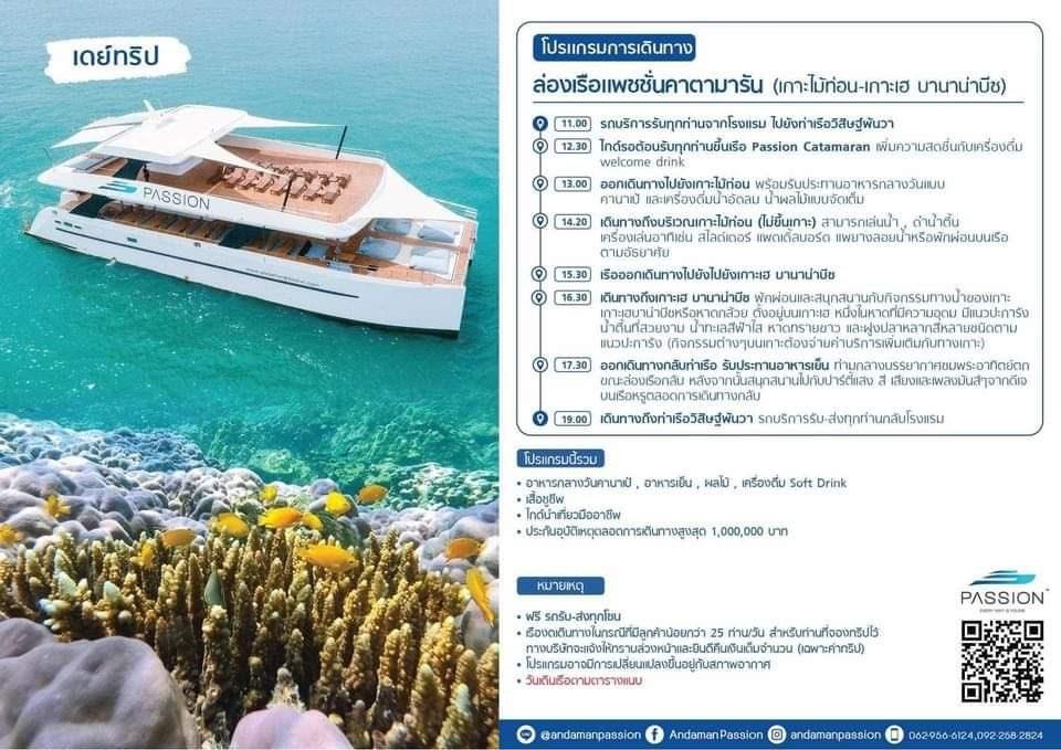 โปรแกรมล่องเรือ Andaman Passion