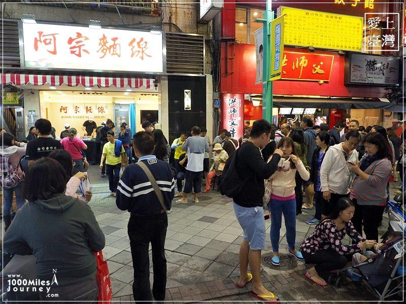 Ay-Chung, Ximending, Taipei