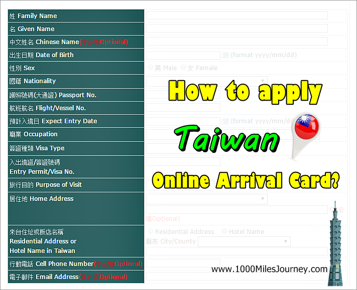 how to apply taiwan online arrival card